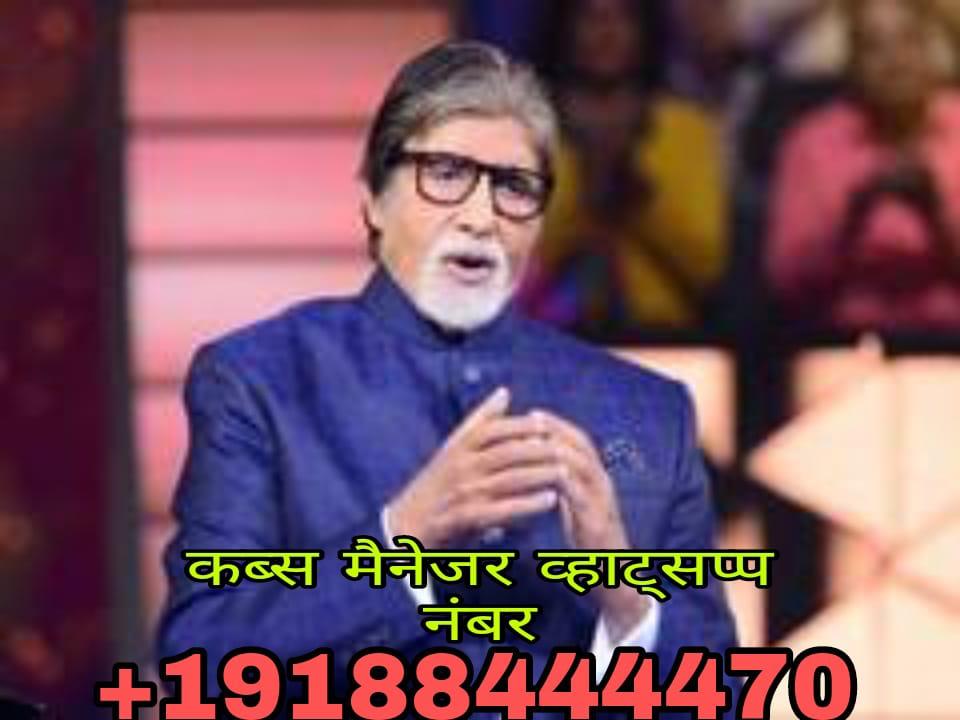 KBC Lottery Winner 2022 25 lakh list today