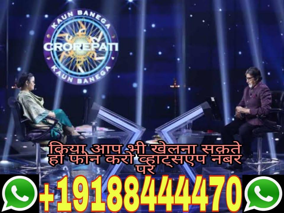 KBC Lottery Winner 2022 list Whatsapp number