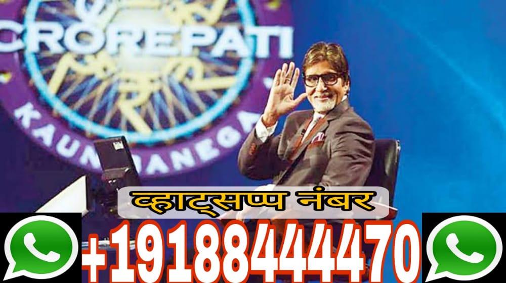 KBC Mumbai WhatsApp number
