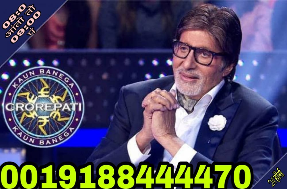 Know the Rules of KBC Lottery Number Check