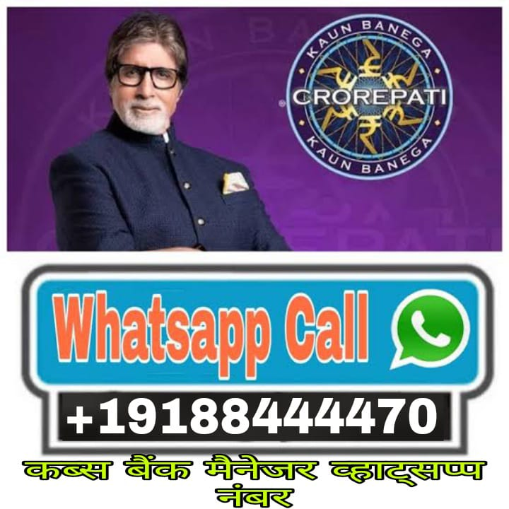 Jio KBC Lottery number check